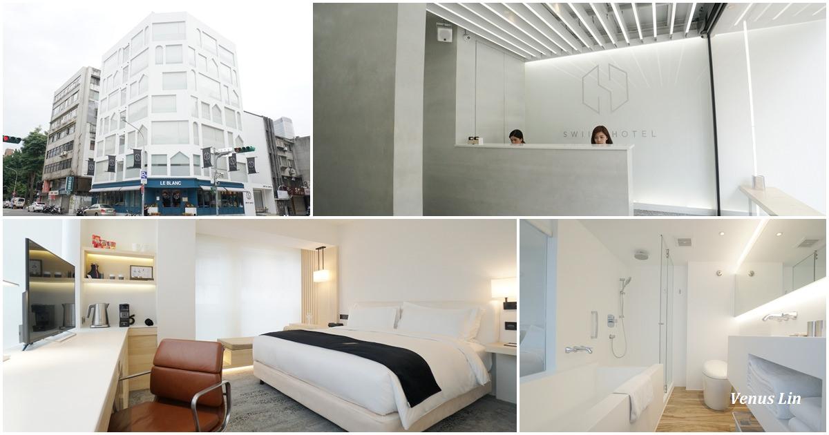 台北飯店|二十輪旅店大安館,極簡純白風格,大安路新地標