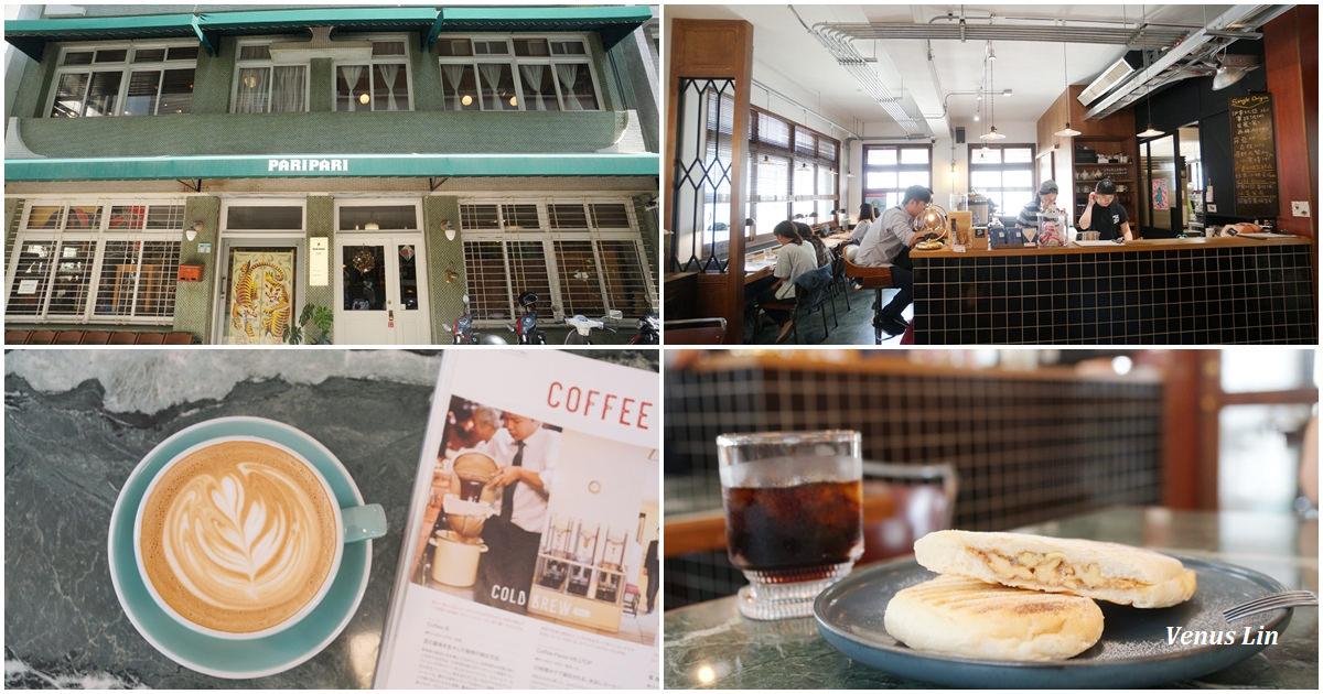 Paripari apt.,台南老屋咖啡館,鳥飛古物店
