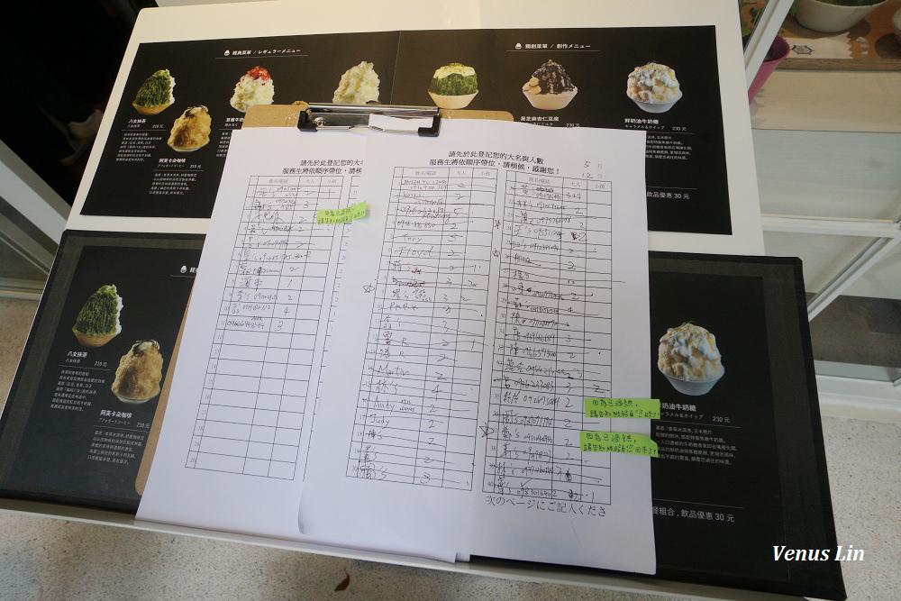 九州純冰おいしい氷屋,台北冰品,日式刨冰,捷運中山站美食