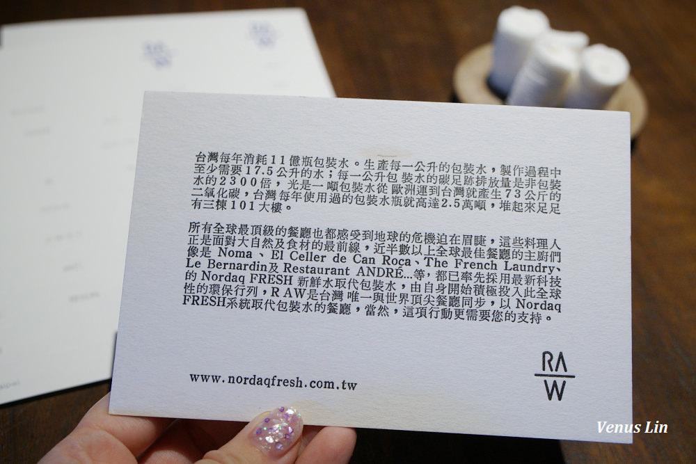 RAW,RAW怎麼訂位,2018年台北米其林,捷運劍南路站,大直美食