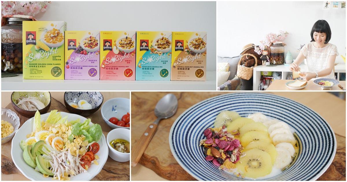 新產品|桂格穀添樂,初夏纖體計畫3款吃法