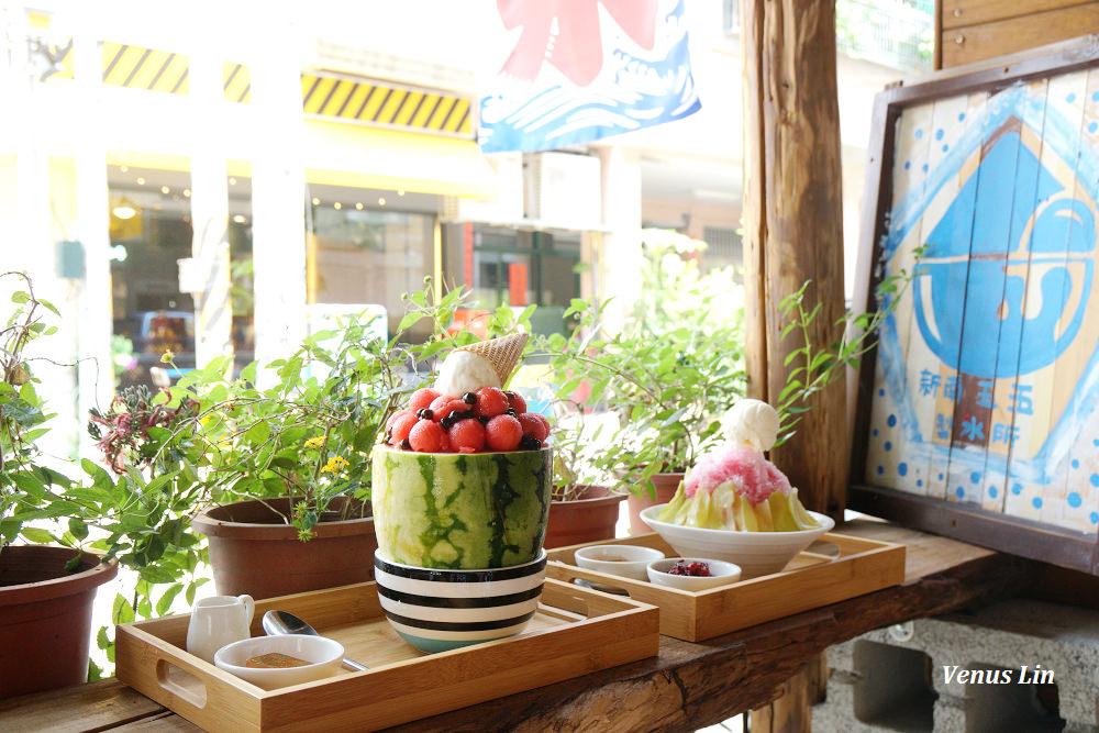 台中大里 新南五五製冰所,整顆西瓜當作剉冰碗、用料實在又好吃