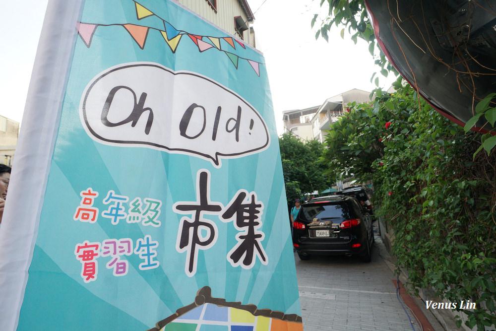 台南逛市集,OH OLD,OH OLD市集,台南景點,台南逛街