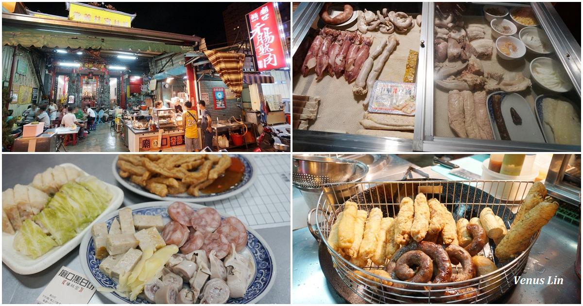 台南美食|檺林宮廟口黑白切,坐在廟裡吃黑白切也太酷!