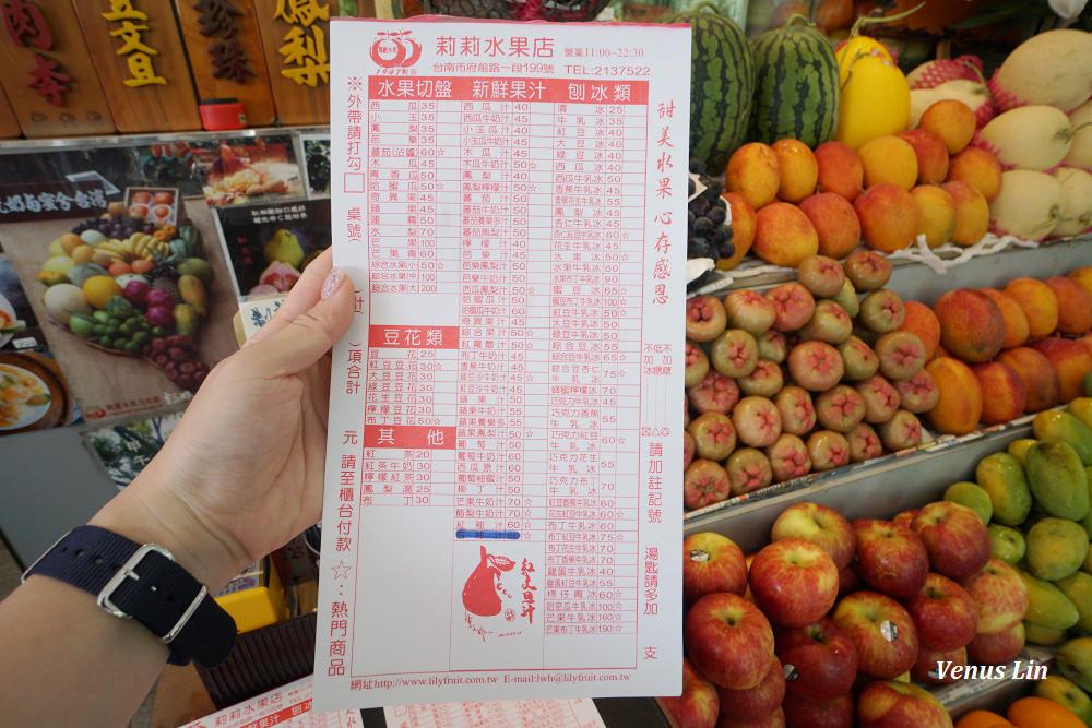 台南吃冰,台南冰品,芒果牛奶冰,莉莉水果店