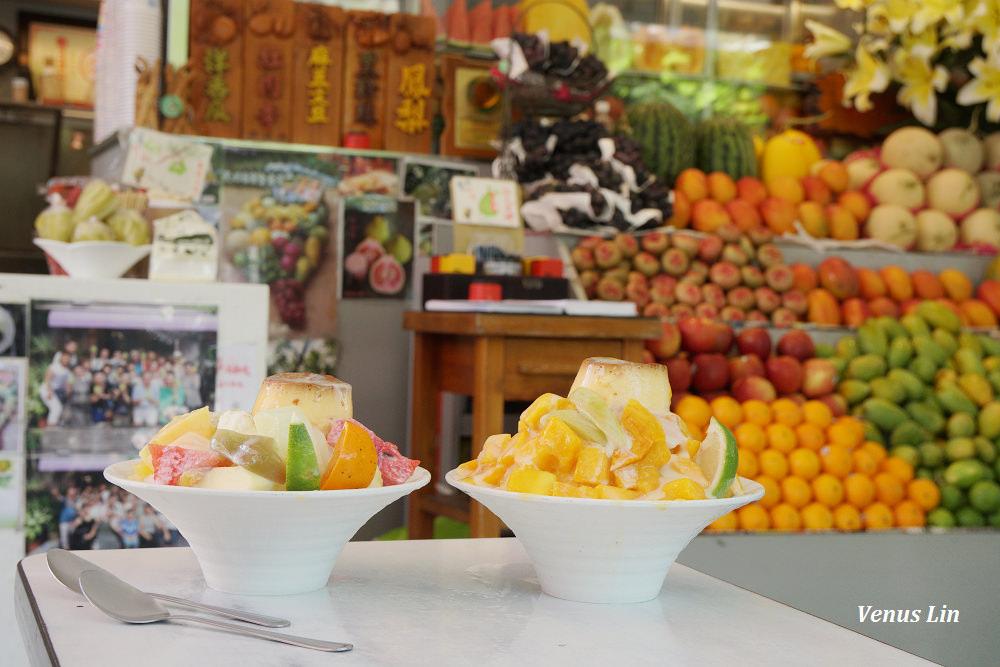 台南|莉莉水果店,最甜最好吃的芒果布丁牛乳冰
