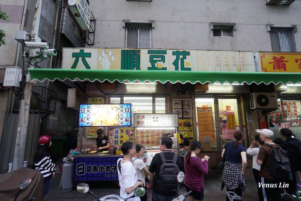 六順豆花,芋泥火山冰,民生社區,台北冰品