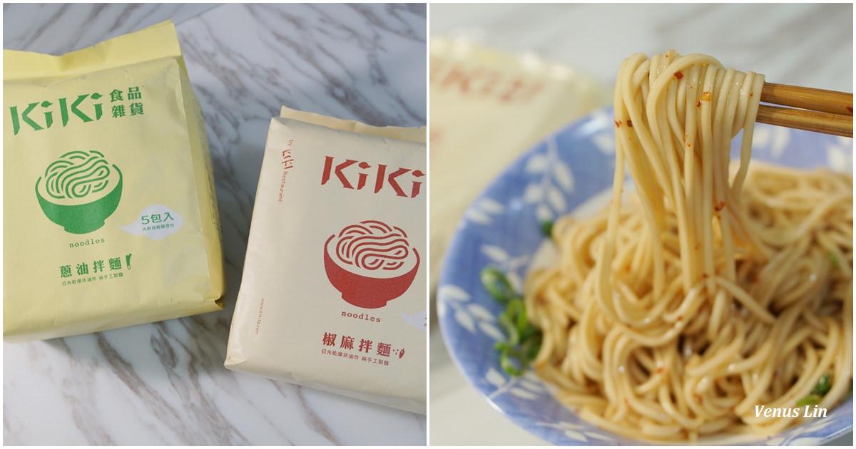 KiKi食品雜貨椒麻拌麵.蔥油拌麵,香港朋友的台灣伴手禮我也好奇買來吃看看