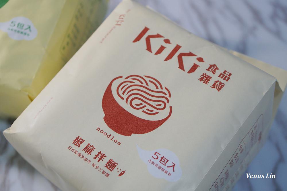 KiKi乾麵,台灣伴手禮,台北伴手禮,好吃的乾麵