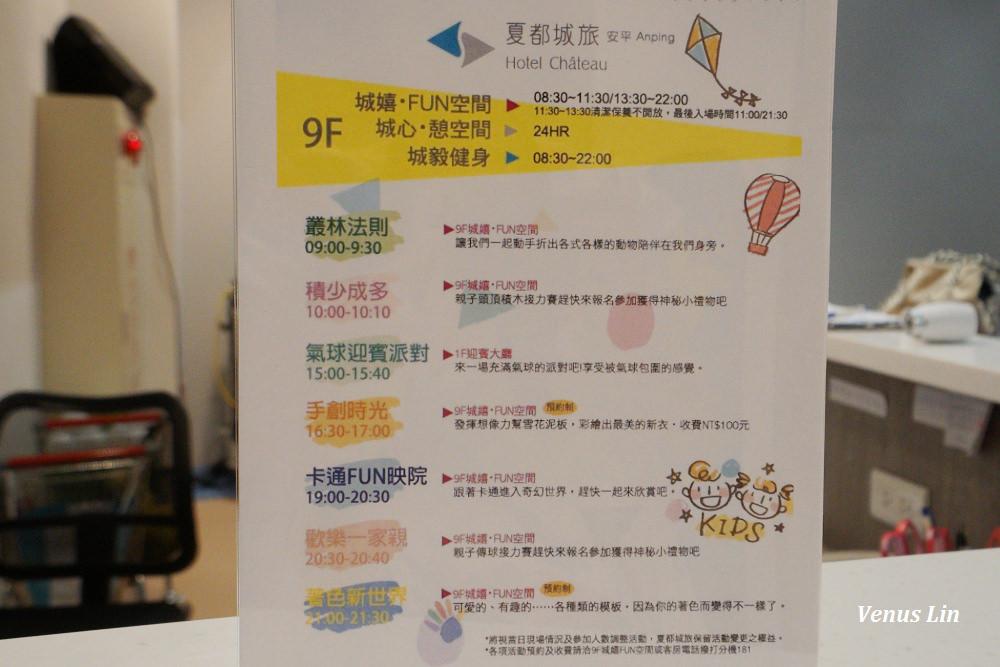 台南親子飯店,台南夏都,夏都城旅安平館,台南飯店推薦,台南新飯店