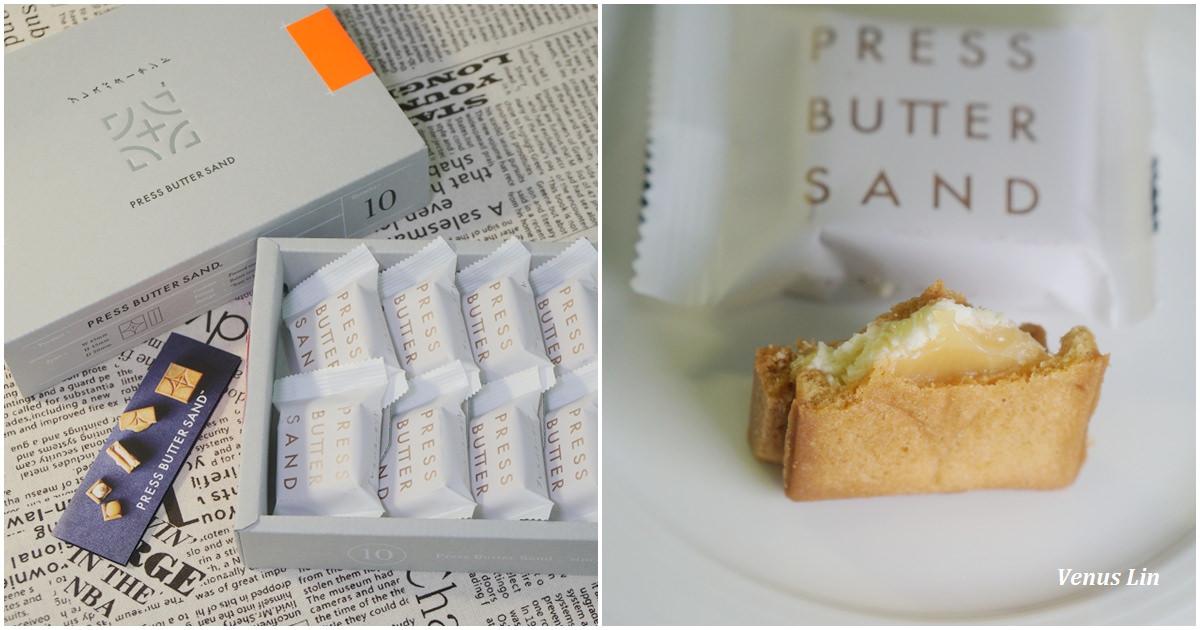 東京車站必買|Press Butter Sand 焦糖奶油夾心餅,東京最新人氣伴手禮,天兒呀怎麼那麼好吃