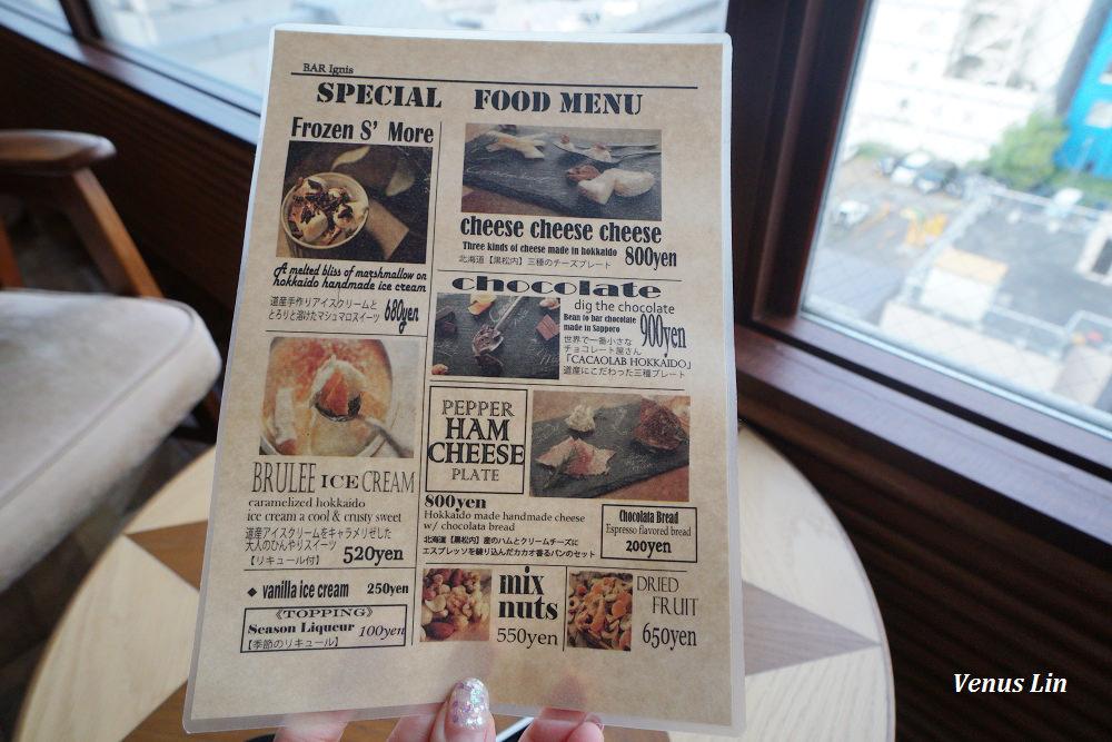 札幌飯店推薦,Unwind Hotel & Bar,ホテルアンワインド札幌,札幌露營風飯店,札幌放鬆飯店&酒吧,烤吐司神器,免費紅白酒暢飲,地下鐵中島公園站