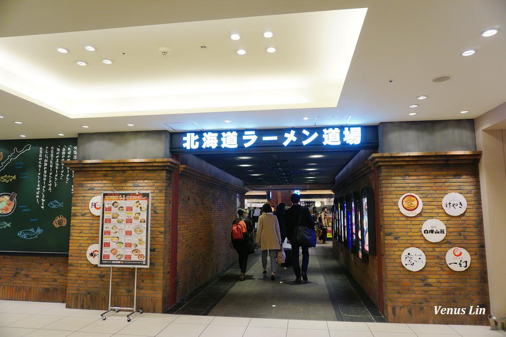 札幌一幻拉麵,新千歲機場拉麵,北海道拉麵道場,札幌拉麵推薦