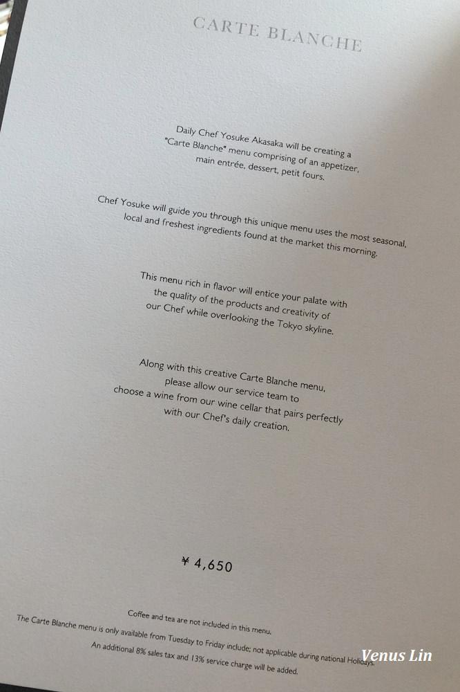 東京ANA洲際飯店,東京米其林,Pierre Gagnaire,法國巴黎米其林三星名廚,溜池山王站