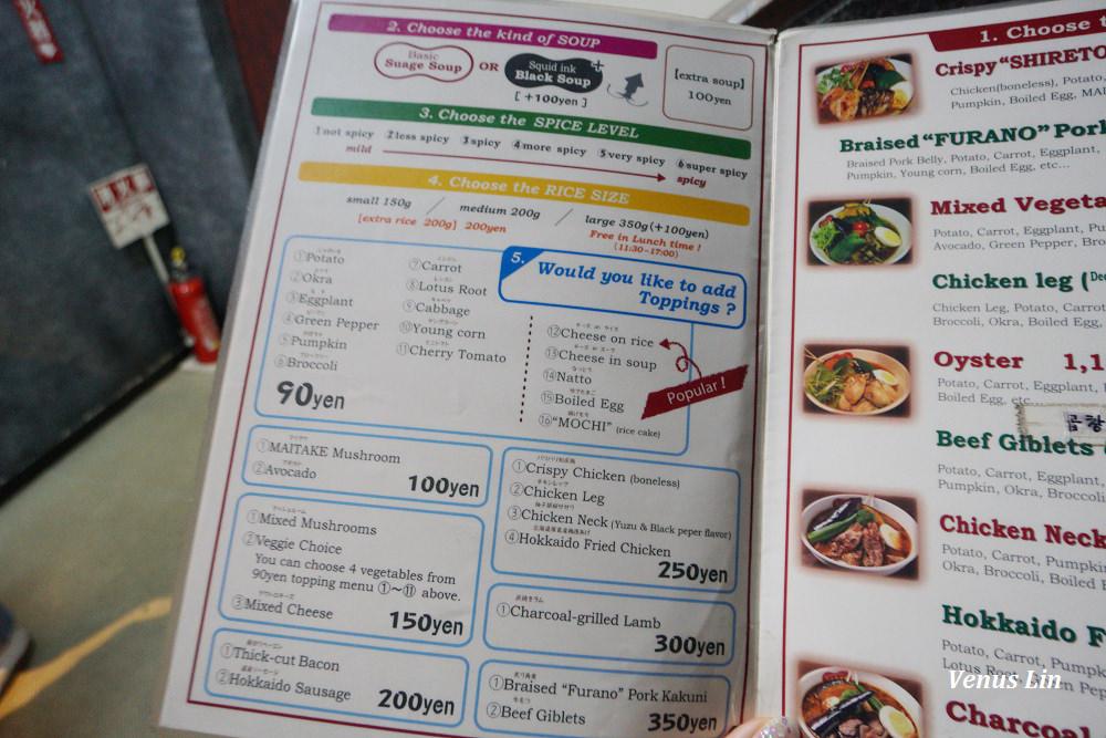 薄野美食,札幌美食,札幌湯咖哩,Suage+