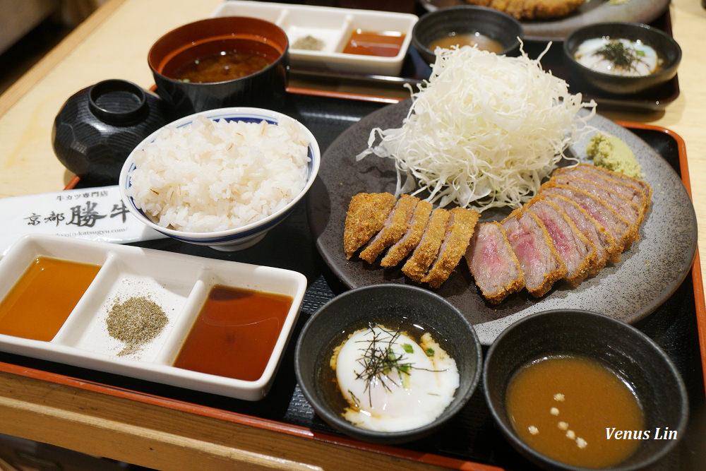 京都車站美食|京都勝牛炸牛排專門店,聽說是來京都必吃美食?