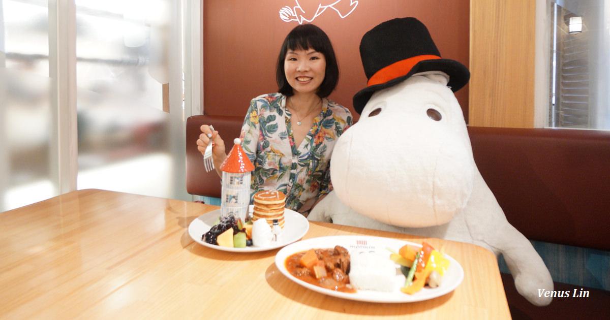 台北東區|Moomin Cafe嚕嚕米主題餐廳,跟嚕嚕米約個會