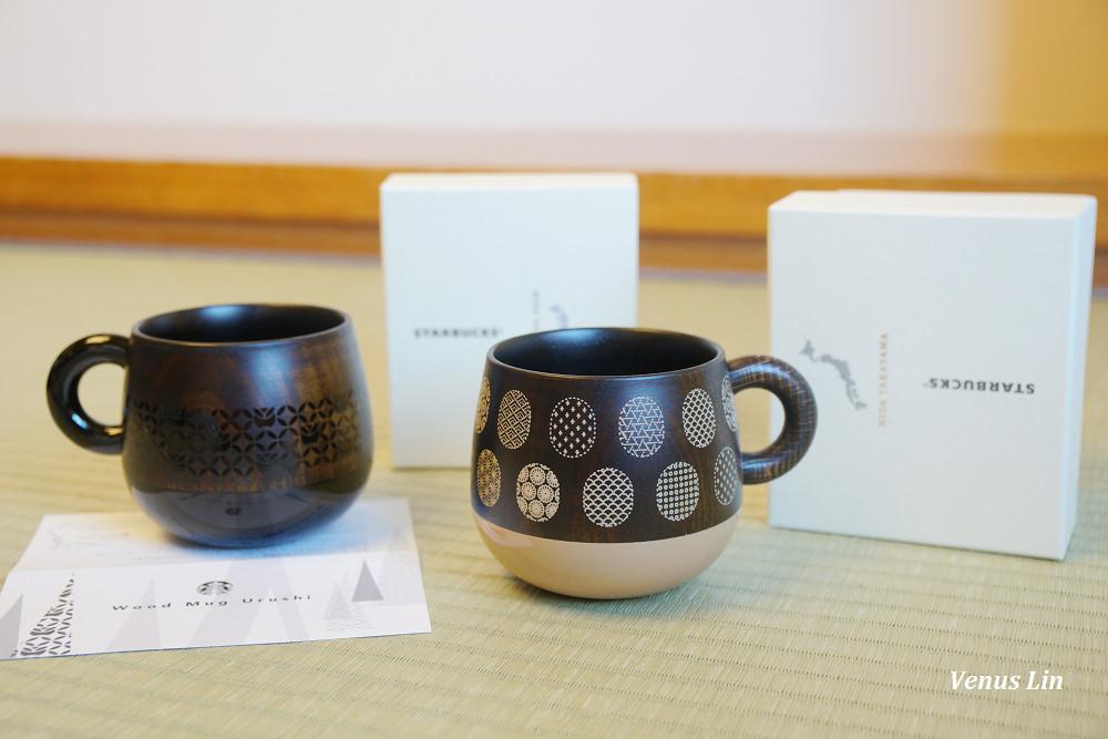 日本星巴克飛驒高山限定職人木製漆器馬克杯,JIMOTO made系列