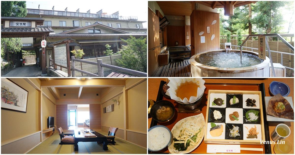 高山飯店|飛驒高山寶生閣溫泉旅館,地點極優步行3分鐘到高山老街