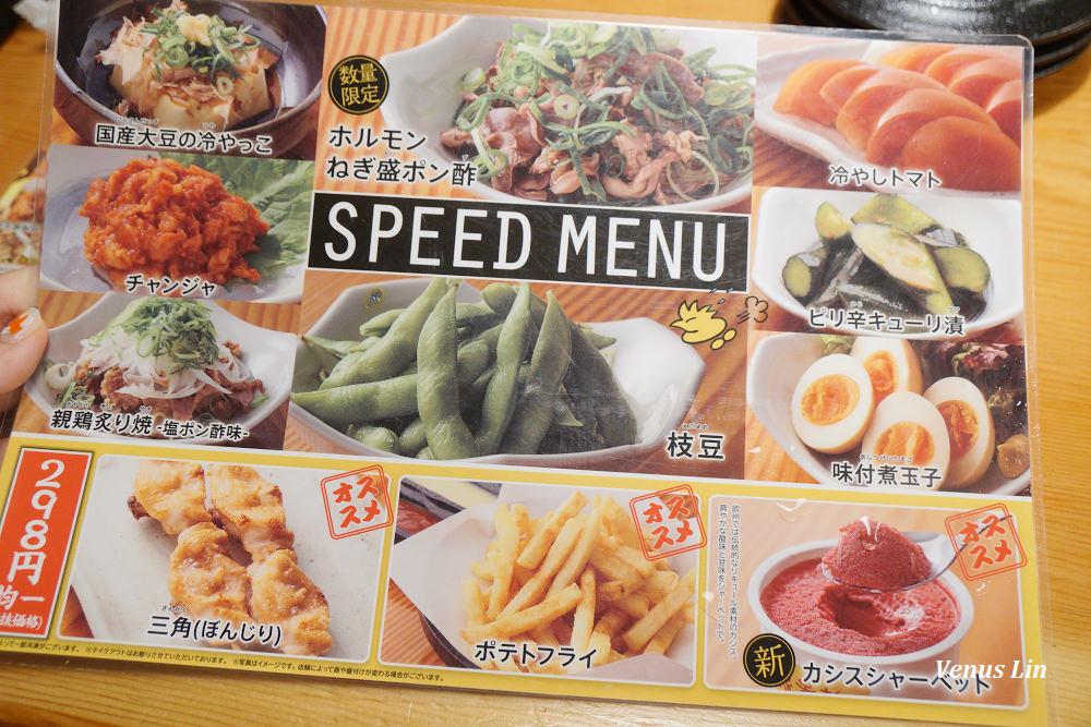 名古屋車站美食,名古屋美食,鳥貴族