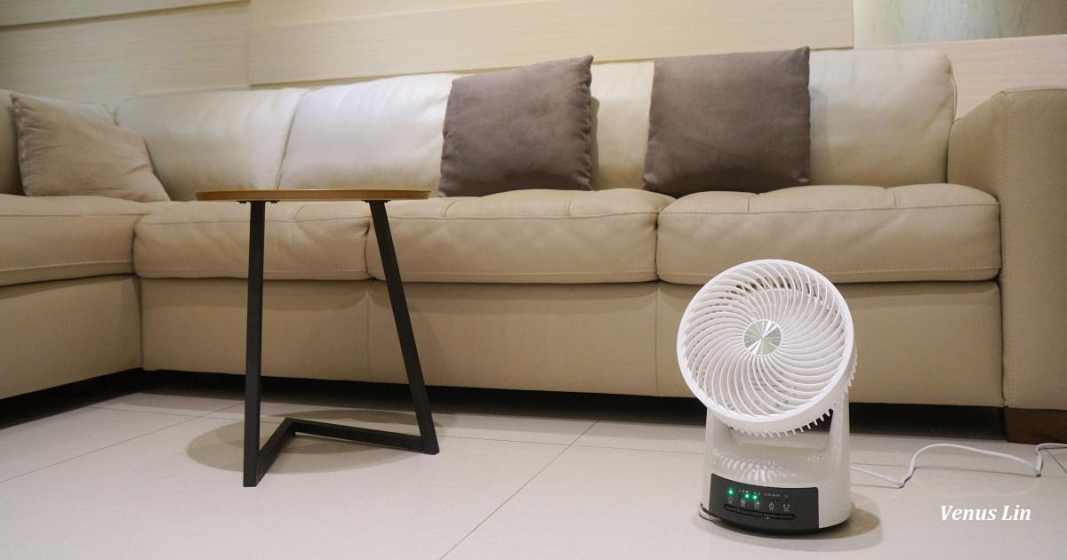 開箱|Haier海爾真360°無段旋轉9吋空氣循環扇CF091,專為冷氣設計,省電20%