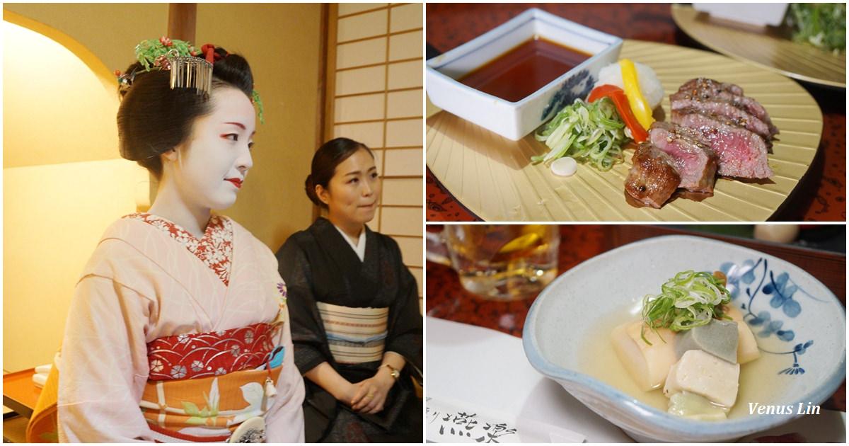 京都|深入京都與藝妓來場晚餐約會,用亞洲萬里通哩程免費兌換小秘密
