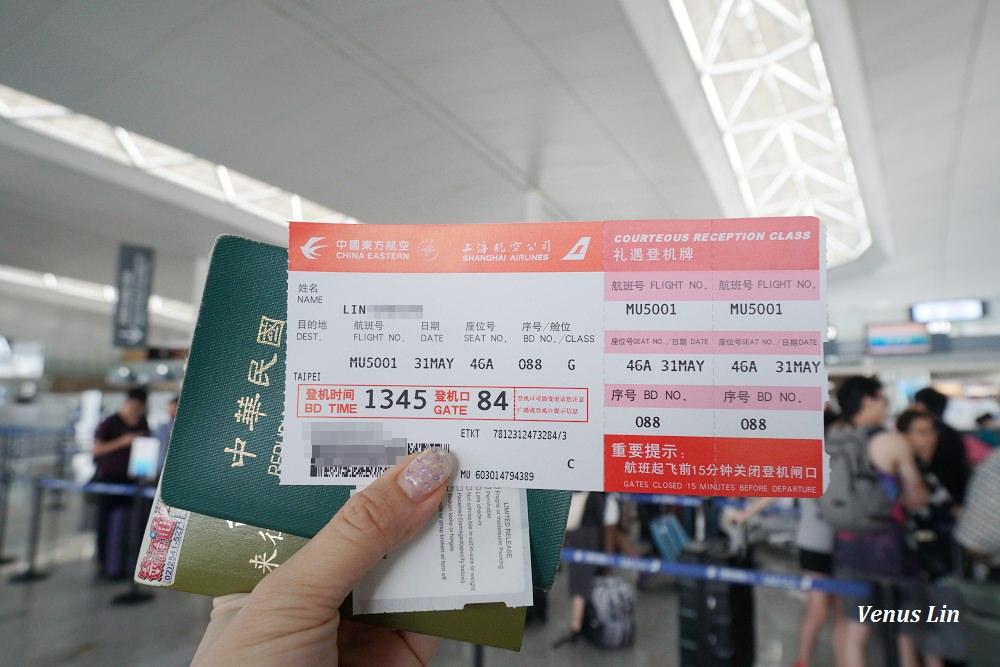 中國東方航空,東航,東航飛南京,中國東方航空飛淮安,飛機餐