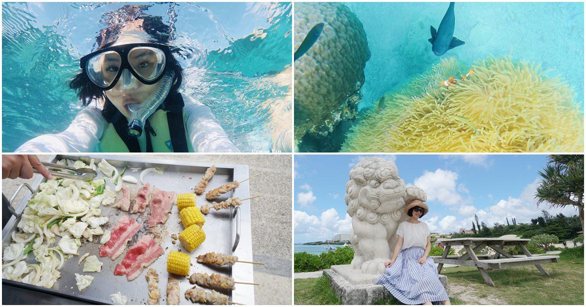沖繩|搭巴士玩恩納海濱公園NABEE海灘、浮潛、香蕉船、BBQ燒烤一日遊