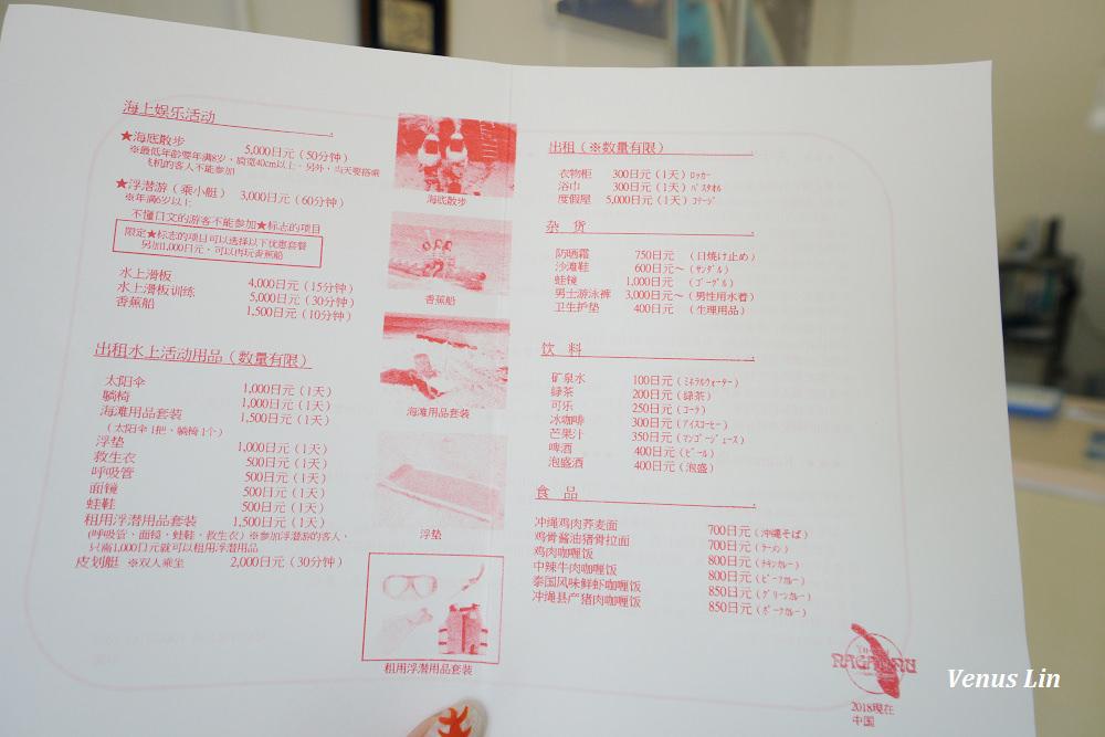 繩跳島,Nagannu島,慶良間諸島最美無人島,沖繩秘境無人島,Nagannu島一日遊
