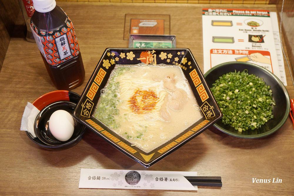 福岡|一蘭拉麵太宰府參道店,世界唯一五角碗拉麵,祈求金榜提名
