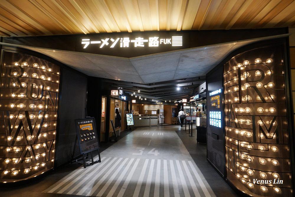 福岡機場新地標|拉麵跑道,集合全日本9間人氣拉麵店,拉麵海鳴魚介豚骨真好吃