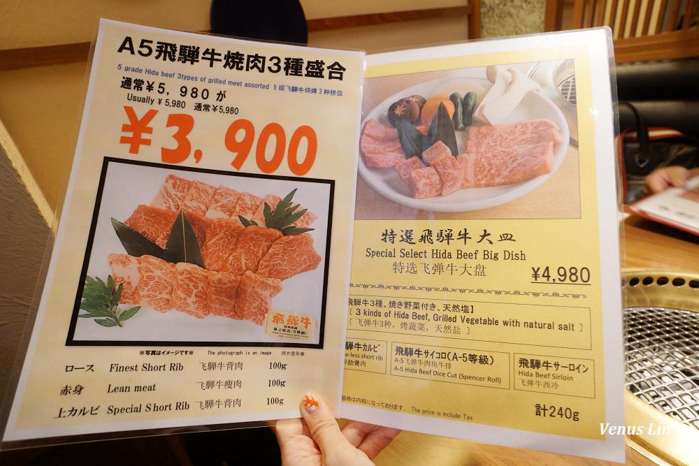 高山老街美食,丸明燒肉,飛驒牛燒肉,高山老街吃飛驒牛燒肉