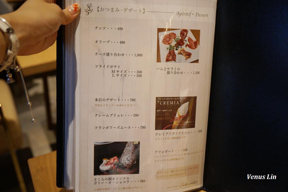 福岡美食,GURUNAVI,GURUNAVI訂位,GURUNAVI福岡天神,Farmdiningさくらの樹