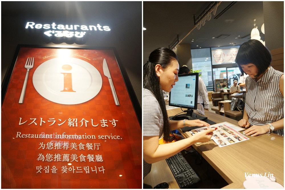 GURUNAVI日本餐廳免費中文訂位服務,50萬間餐廳任你選擇!