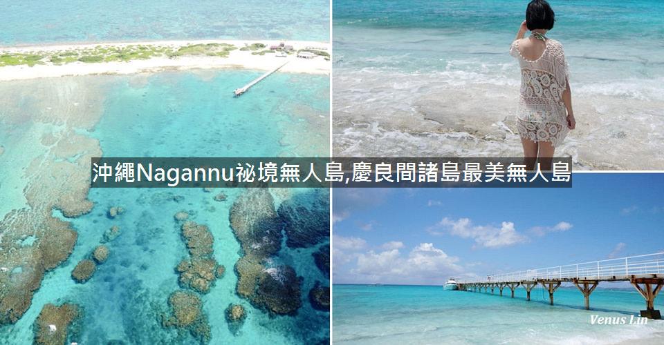 沖繩|Nagannu秘境無人島一日遊,慶良間諸島最美無人島