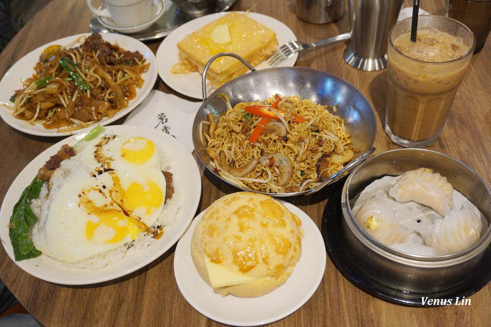 台北東區|茗香園冰室大安店,一秒到香港茶餐廳,每樣都好吃又不貴