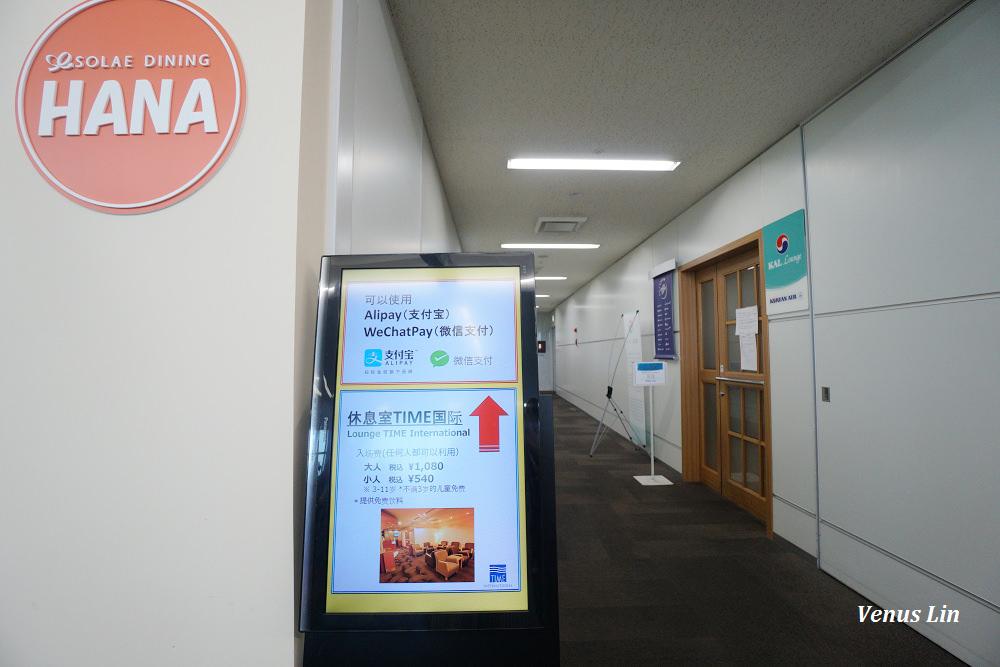 福岡機場貴賓室,福岡機場JCB卡免費貴賓室,JCB卡免費貴賓室,國際休息TIME,福岡機場,福岡機場美食