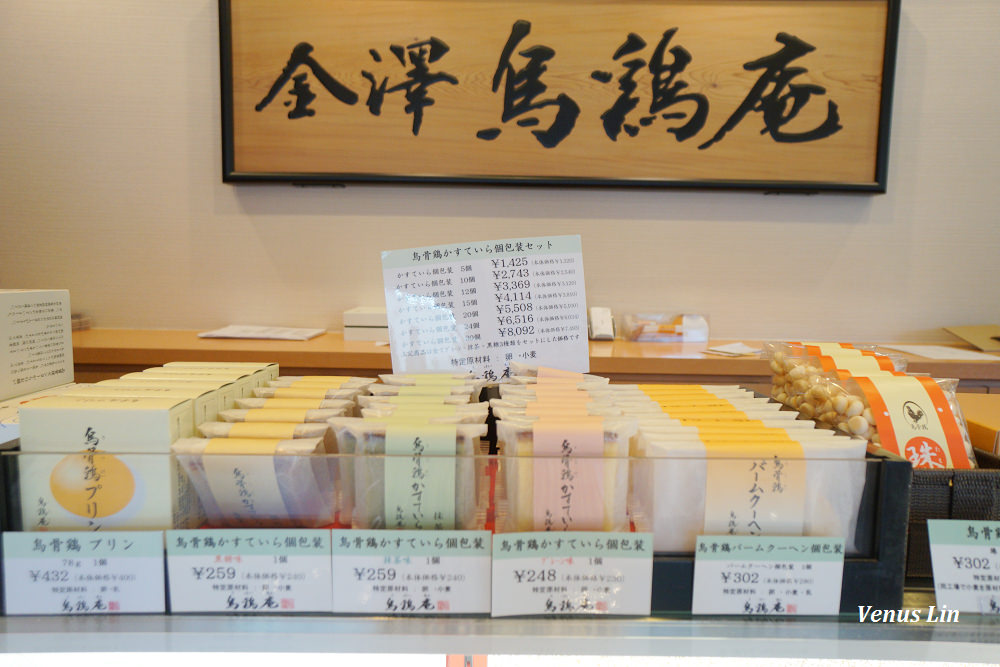 金澤必買,金澤伴手禮,烏雞庵,烏雞庵本店,金箔烏骨雞蜂蜜蛋糕,金箔蛋糕