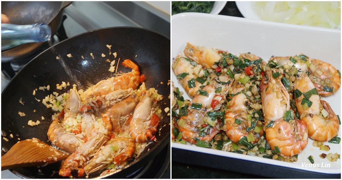 食譜|椒鹽泰國蝦,零廚藝也能大成功,好吃到差點把盤子也吞了