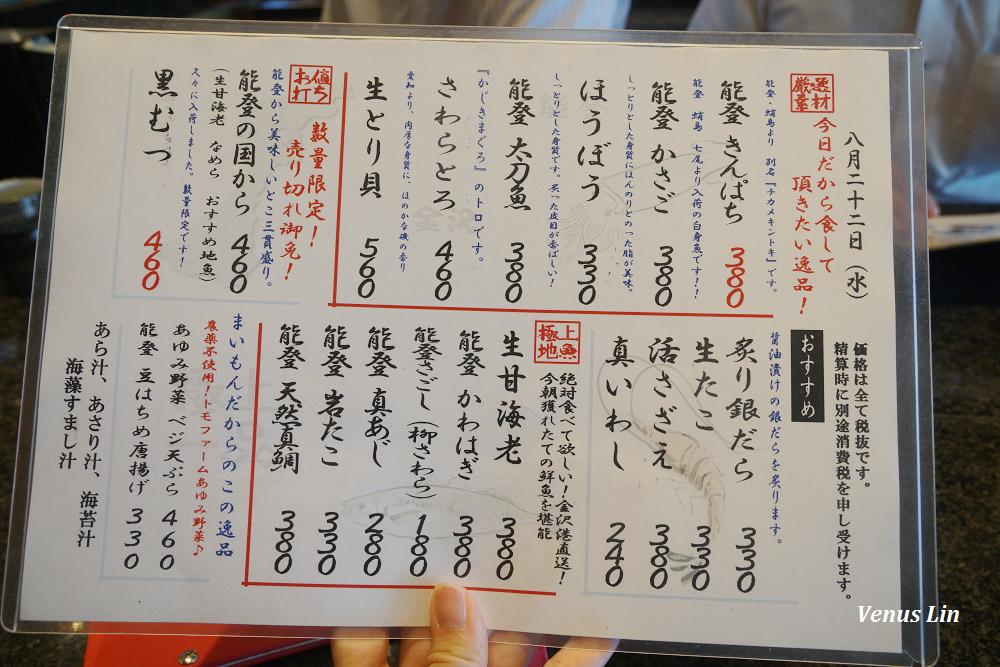金沢まいもん寿司,金澤最好吃的迴轉壽司,金澤壽司,石川縣自駕,小松機場租車