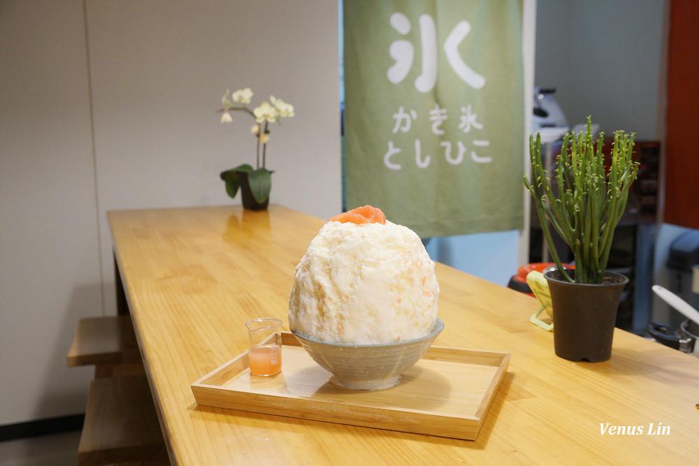 古亭站|Kakigori Toshihiko,全台北第一名好吃的日式剉冰,才開幕一個月就每天客滿