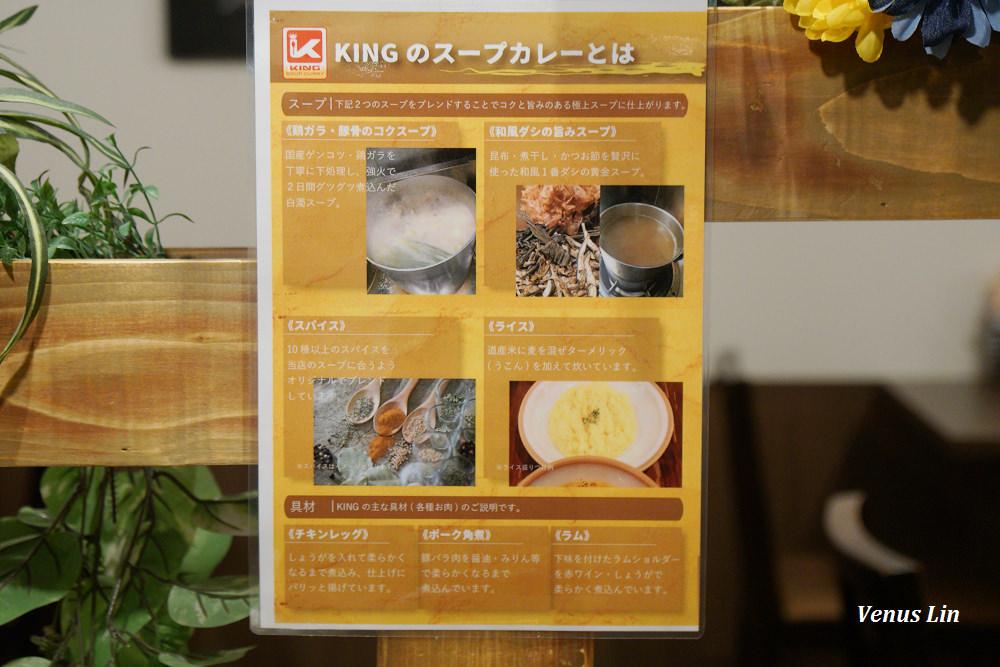 札幌湯咖哩,SOUP CURRY KING,札幌必吃美食,地下鐵大通站,地下鐵薄野站,貍小路必吃,貍小路美食,貍小路湯咖哩