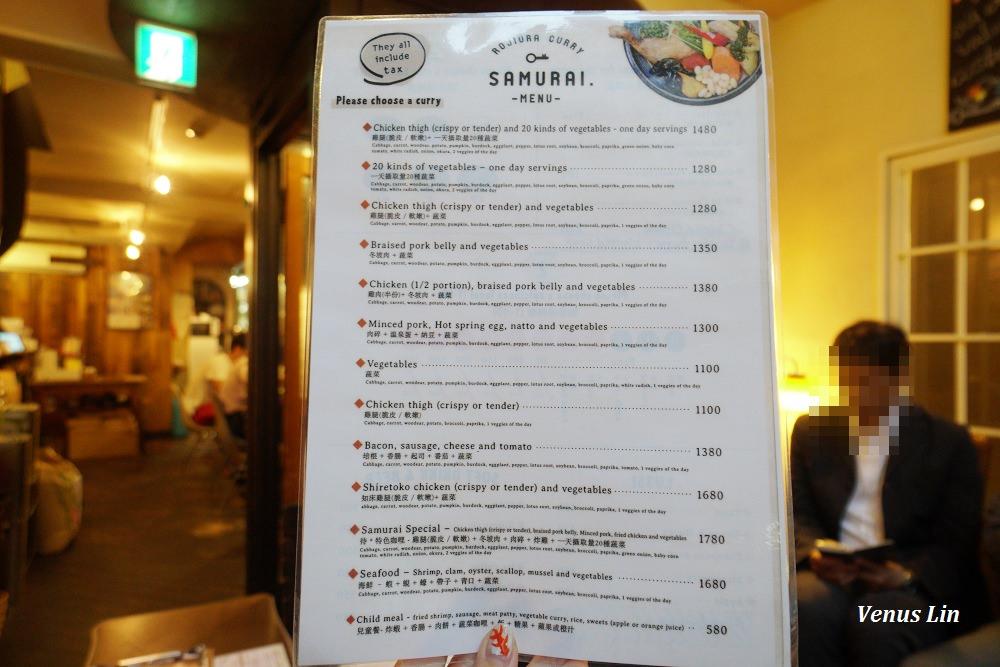 札幌湯咖哩,札幌美食,Soup Curry SAMURAI,SAMURAI湯咖哩,地下鐵薄野站,貍小路湯咖哩,貍小路美食