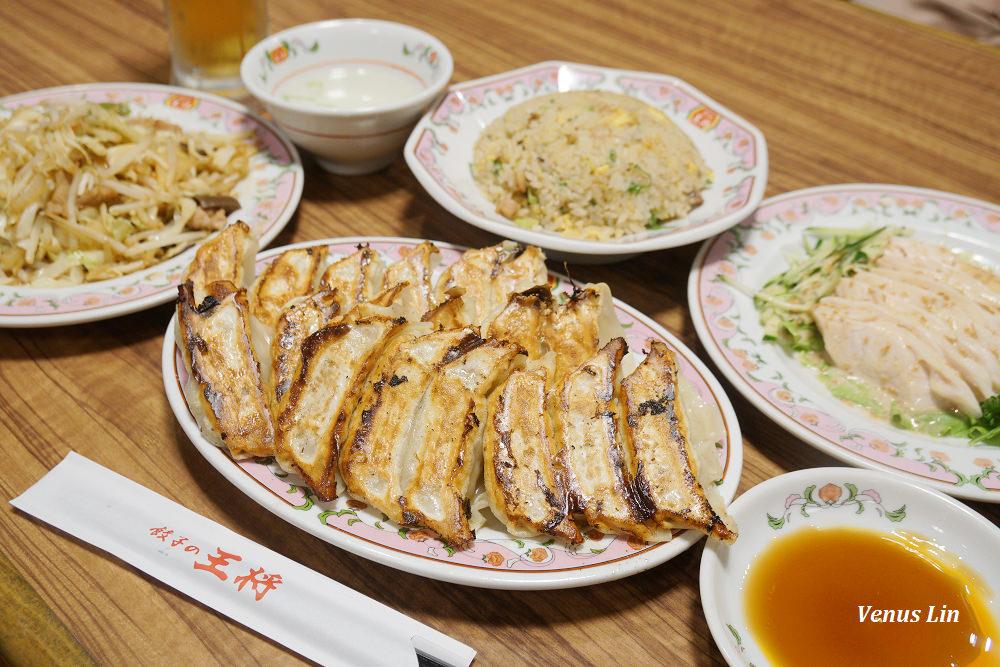 京都美食|餃子的王將1號店,餃子的王將發祥地,本店是否有特別厲害?