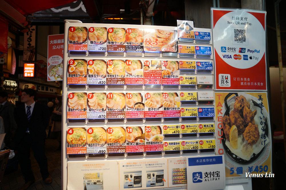 大阪美食,大阪拉麵推薦,心齋橋拉麵推薦,四天王拉麵