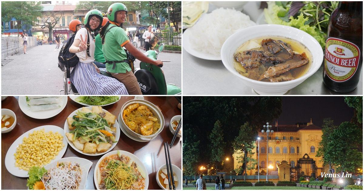 越南河內最新玩法|搭偉士牌摩托車夜遊河內景點、大口吃小吃