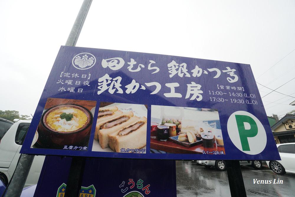 箱根必吃美食,箱根強羅美食,田むら銀かつ亭,田村銀勝亭,箱根豆腐豬排煮