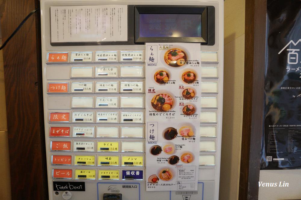 東京新宿拉麵,らぁ麺はやし田,東京拉麵,新宿人氣拉麵