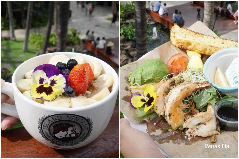 夏威夷歐胡島|Island Vintage Coffee,必點夏威夷人的早餐Acai Bowl,日本妹的愛店