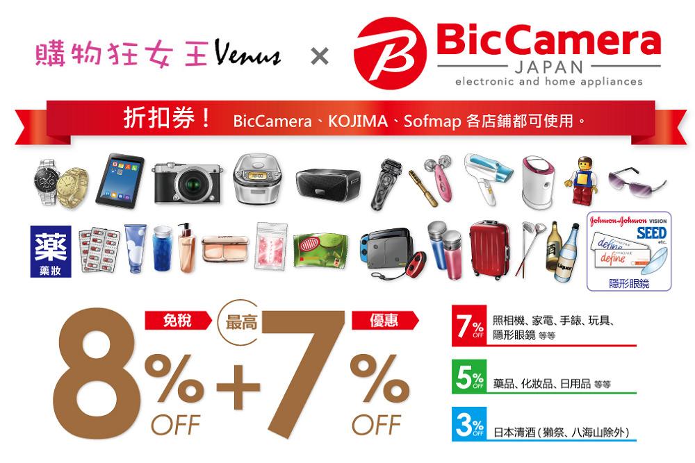 BIC CAMERA優惠券下載| 8%免稅+7%折扣+7%大阪難波店限定活動(2019.6.7~6.30)